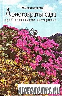 Аристократы сада. Красивоцветущие кустарники | Александрова М