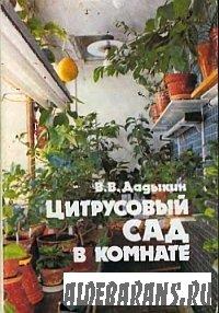 Цитрусовый сад в комнате | Дадыкин В.В.