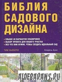 Библия садового дизайна | Тим Ньюбери