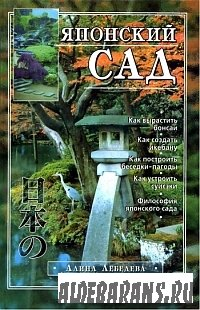 Японский сад | Лебедева А.