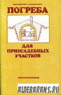 Погреба для приусадебных участков | Проскурин Ю.В.