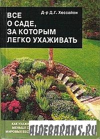 Все о саде, за коим с легкостью заботиться | Д. Г. Хессайон