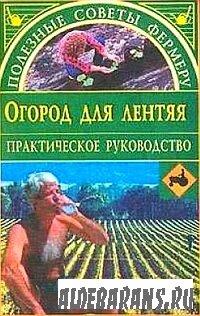 Огород для лентяя. Фактическое начальство | Сбитнева Е.М.