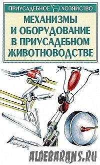 Механизмы и оборудование в приусадебном животноводстве | А. Ф. Зипер