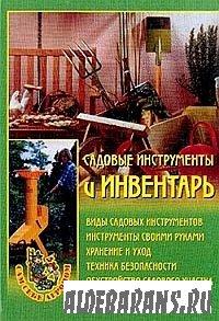 Садовые инструменты и инвентарь | Передерей Н.А.