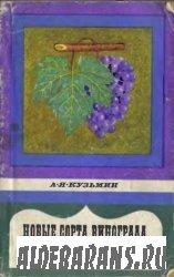 Новые вида винограда и ягодных культур