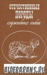 Российские породы казенных собак