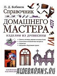 Справочник хозяйственного мастера. Продукта из древесины | П. Д. Бобиков