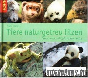 Животные из войлока | Tiere naturgetreu filzen