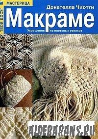 Макраме: украшение из плетеных узелков | Донателла Чиотти