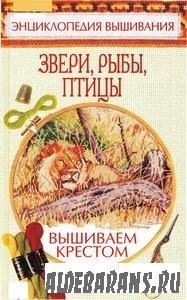 Вышиваем крестом: Звери, рыбы, птицы | Доброва Е.В.