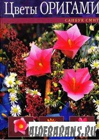 Цветы оригами   Санбук Смит