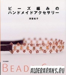 Beads_Chic_(red)