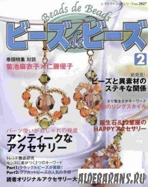 beads de beads 2