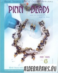Pinn Beads № 6
