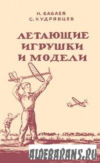 Летающие игрушки и модели   Бабаев Н. А., Кудрявцев С. С.