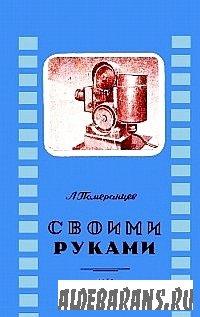 Своими руками | Л. В. Померанцев