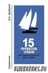15 Планов судов для любительской сооружения | Д. А. Курбатов