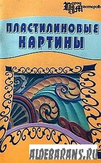 Пластилиновые картины   Е. В. Чернова