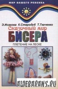 Сказочный мир бисера. Плетение на леске | Э. Исакова, К. Стародуб, Т. Ткаченко