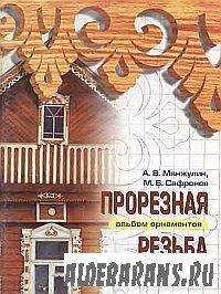 Прорезная резьба. Альбом орнаментов. Выпуск II | А. В. Манжулин, М. В. Сафр ...