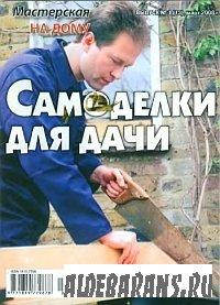 Мастерская дома №1 2008. Самоделки для дачи | С. Шишкин