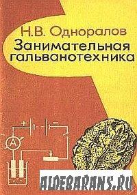Занимательная гальванотехника   Одноралов Н.В.