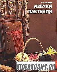 Азбука плетения | Жанна Кузьмина