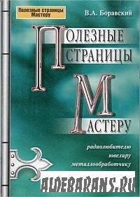 Полезные страницы мастеру (радиолюбителю, ювелиру, металлообработчику) | В. А. Боравский