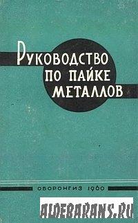 Руководство по пайке металлов | С.Н.Лоцманов