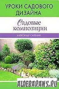 Уроки садового дизайна. Садовые композиции