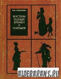 Костюм различных деньков и народов. В четырех томах