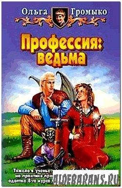 Профессия: ведьма   Татьяна Громыко