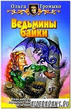 Ведьмины байки   Татьяна Громыко