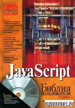 JAVA SCRIPT Библия юзера