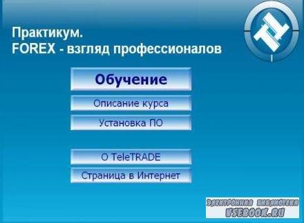 Видеоуроки forex