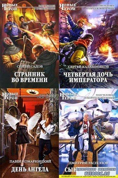Серия книг Новые Герои издательства ЭКСМО. Почти все книги серии о