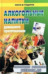 Название: Алкогольные напитки домашнего приготовления Автор: Вячеслав...
